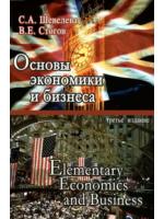 English on economics шевелева решебник