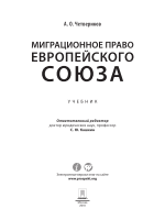 миграционное право учебник для студентов